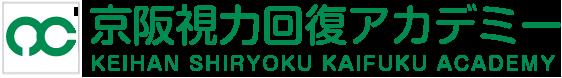 大阪で視力回復のトレーニングなら【京阪視力回復アカデミー 大阪京橋センター】